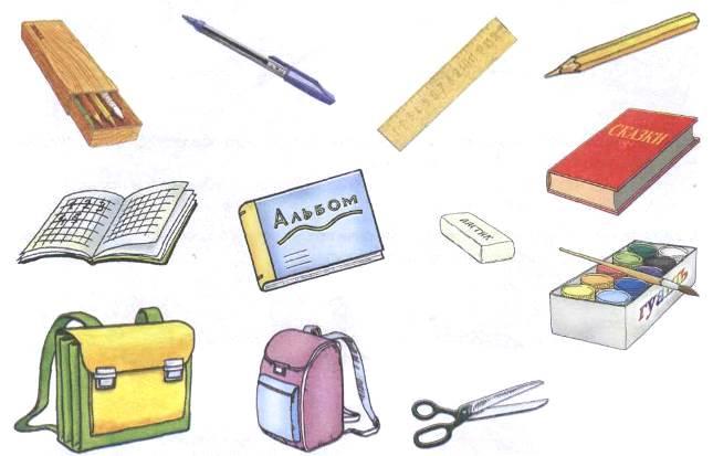 картинки учебных принадлежностей